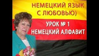Немецкий с Любовью. УРОК 1 НЕМЕЦКИЙ АЛФАВИТ