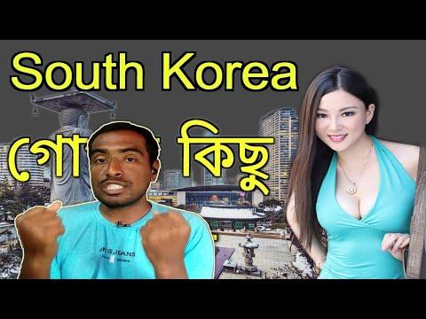 সাউথ কোরিয়া দেশের অদ্ভুত কিছু তথ্য || Amazing Facts about South Korea in Bengali