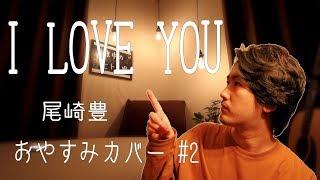 I LOVE YOU/尾崎豊(フルカバー・歌詞付き)cover by 真夜中のヒトリ唄 ...