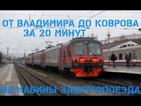 От Владимира до Коврова за 20 минут из кабины электропоезда