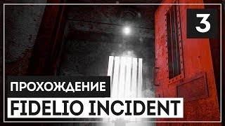 Fidelio Incident #3 - Расплата [ФИНАЛ]