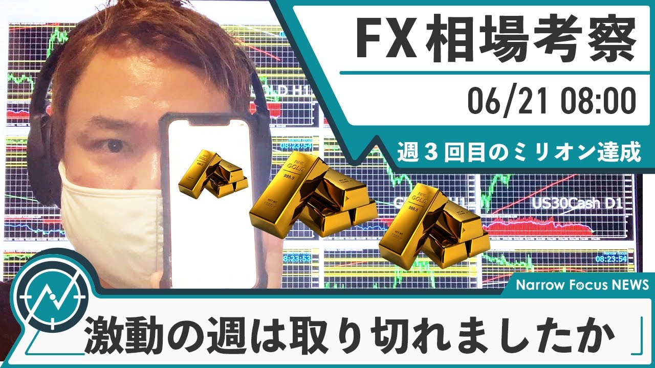 6月21日 FX 相場考察【先週3回目のミリオン達成!かねてから準備していた激動の週!しっかり取り切れましたか?】