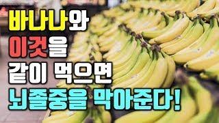 바나나와 이것을 같이 먹으면 뇌졸중을 막아준다!(심혈관…