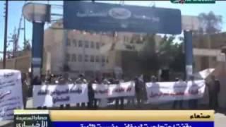 حصاد السعيدة 15-12-2014م - وقفة احتجاجية لموظفي مؤسسة الثورة