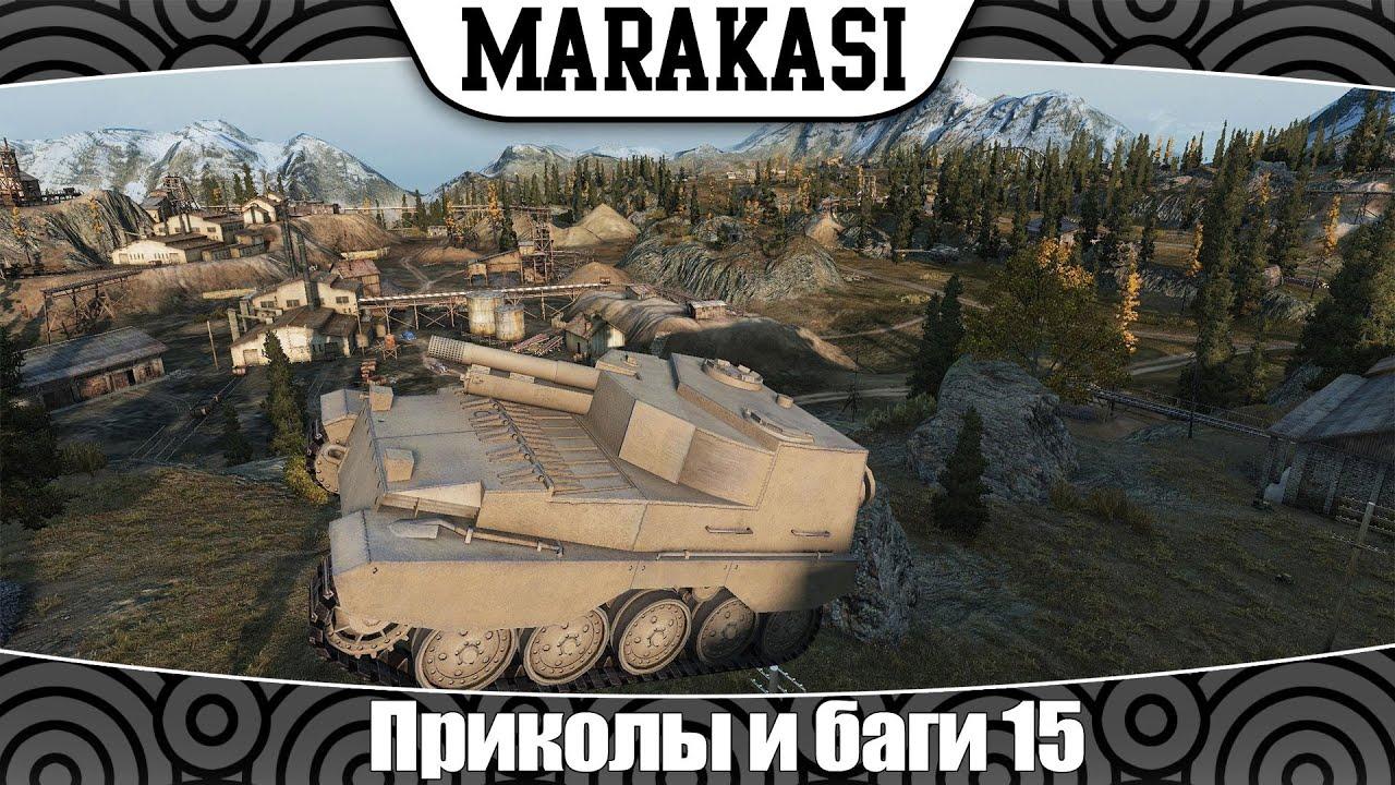 Картинки танков приколы и баги, картинки