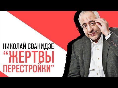 «События недели», Николай Сванидзе о событиях недели 21-25 октября 2019 года