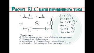 Расчет RLC цепи переменного тока │Построить векторную диаграмму, определить показание вольтметра