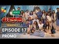OPPO presents Suno Chanda Season 2 Episode #17 Promo HUM TV Drama