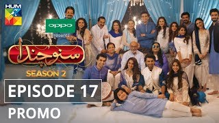 OPPO Presents Suno Chanda Season 2 Episode #17 Promo HUM TV Drama