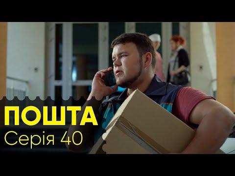 Серіал ПОШТА/ПОЧТА. СЕРИЯ 40