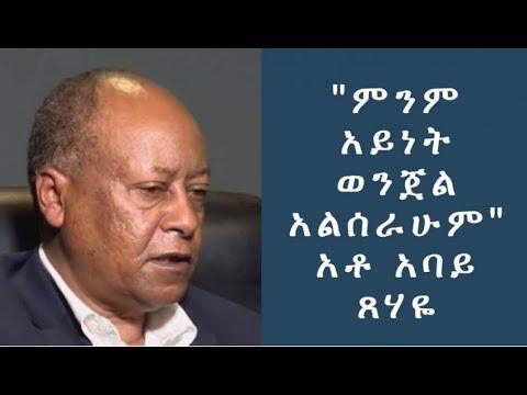 Ethiopia: Joke on Abay Tsehaye   - አባይ ጸሀይ ጨው ይቀርሃል ሃሃሃሃ - የአዲስ አበባ ወጣቶች thumbnail