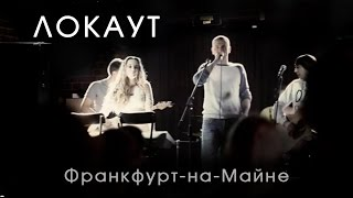 "Локаут - Франкфурт-на-Майне (live in ""Rolling"")"