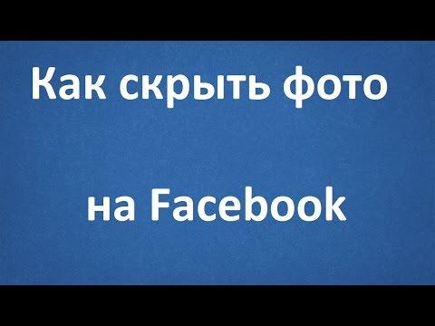 Как скрыть фото на Facebook