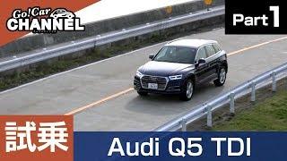「アウディ Q5 TDI」試乗インプレッション~PART1~ Audi