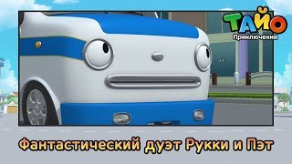 Тайо Эпизод Клип l Фантастический дуэт Рукки и Пэт l Храбрые Автомобили l Приключения Тайо
