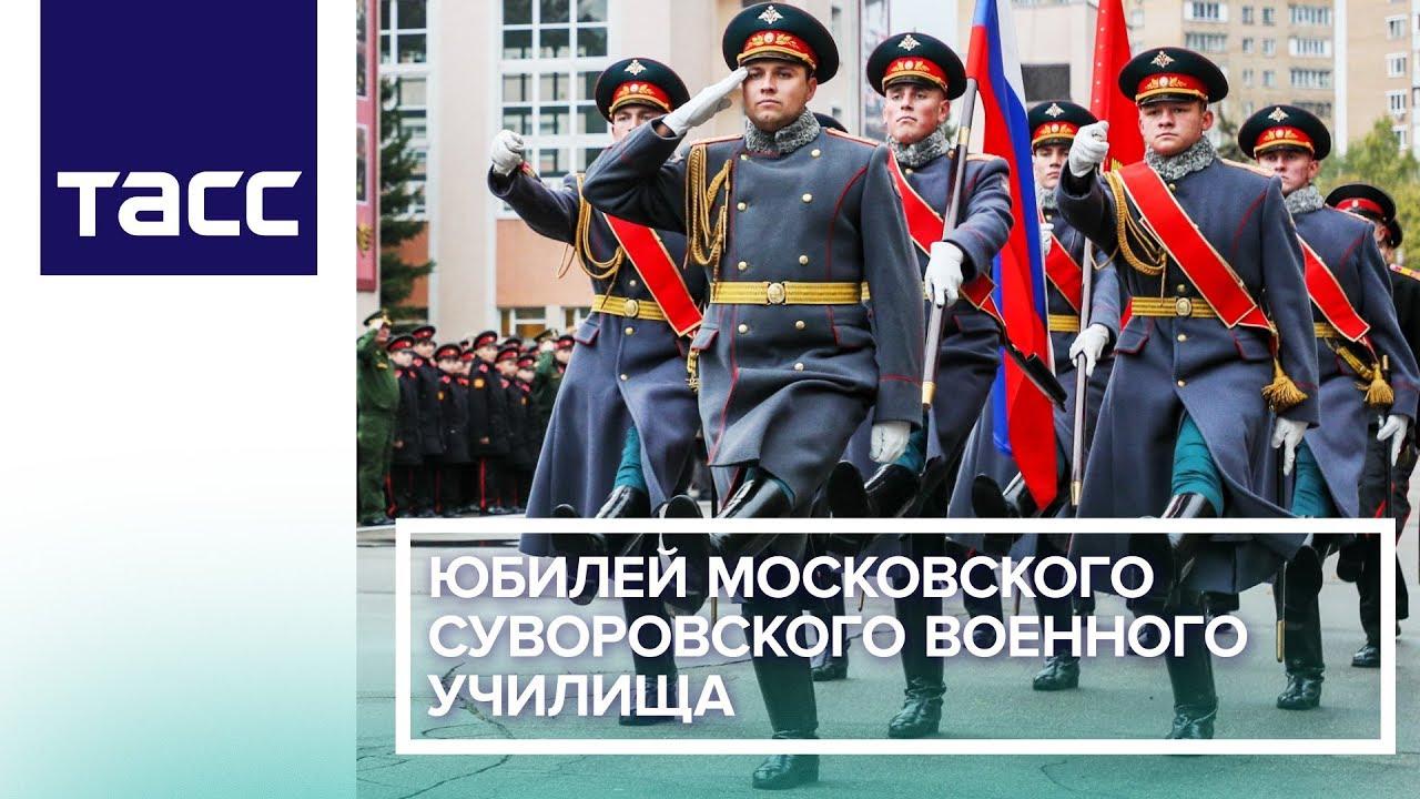 Юбилей Московского суворовского военного училища