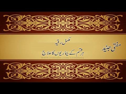 Full Ruqyah  رقية شرعية مكمل