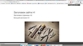Урок №2 Создаем сайт на WIX.com (Индексация Яндекс, страница HTML5)