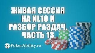 Покер обучение   Живая сессия на NL10 и разбор раздач. Часть 13
