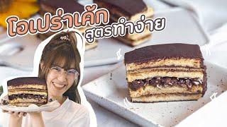 โอเปร่าเค้ก สูตรทำง่าย! เค้กอัลม่อนด์นุ่มๆ สอดไส้ช็อกโกแลต ฟินสุดๆ | VIPS Station