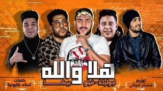 حصريا بروجيكت مهرجان هلا والله