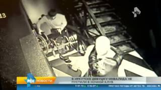В Иркутске девушку инвалида не пустили в ночной клуб(, 2015-03-31T05:48:14.000Z)