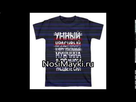 прикольные надписи на футболки 23 февраля фото
