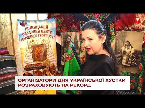 Телеканал ВІТА: Організатори Дня української хустки розраховують на рекорд