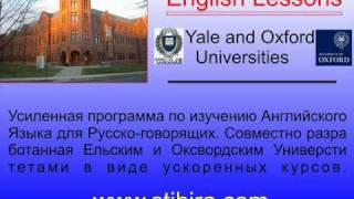 Обучение в США 01 - Уроки Английского