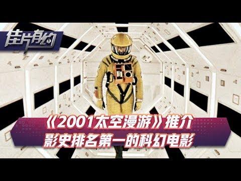 《2001太空漫游》推介 影史排名第一的科幻电影【佳片有约 | 上集】