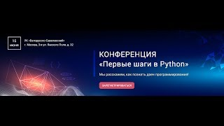 """Запись конференции """"Первые шаги в Python"""""""