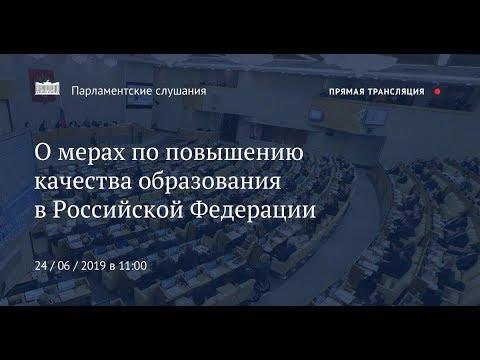 24.06.2019, О мерах по обеспечению качества образования в Российской Федерации