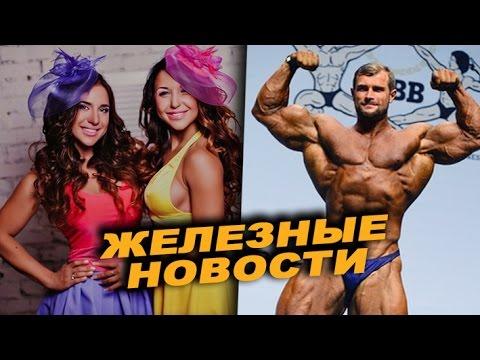Как тренируется Куриленко и зачем Артемова улетела в Лондон #18 НОВОСТИ