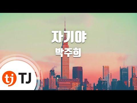 [TJ노래방] 자기야 - 박주희(Park, Joo-Hee) / TJ Karaoke