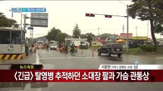 탈영병 추적하던 소대장 팔과 가슴 관통상_채널A_뉴스TOP10