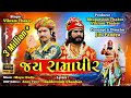JAY RAMAPIR ll NEW FULL HD VIDEO SONG ll VIKRAM THAKOR ll
