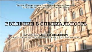 Введение в специальность: психоаналитик (часть 2), лектор: Куликов Андрей Иванович