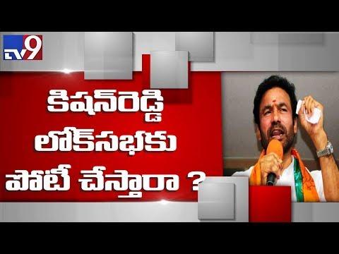 Kisahn ReddY: BJP will contest for Hyderabad Lok Sabha constituency  - TV9