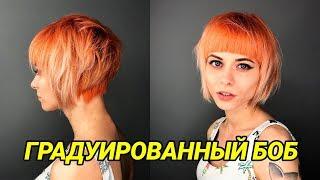 Как сделать градуированный боб, урок для парикмахеров, академия правильной стрижки