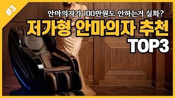 100만원대 초저가 가성비 안마의자 TOP3 비교 추천 순위 리뷰