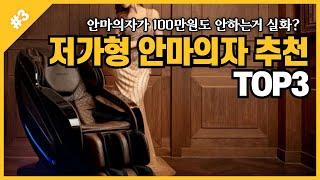 100만원대 초저가 가성비 안마의자 TOP3 비교 추천…