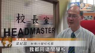 Publication Date: 2015-07-03 | Video Title: 梁校長榮休!鮮魚行學生:我愛你