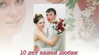 10 лет свадьбы - видео поздравления