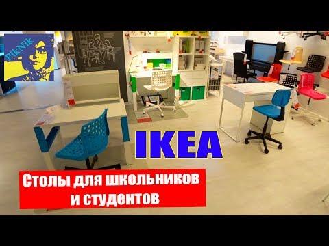 ✿СТОЛЫ для ШКОЛЬНИКОВ  IKEA / для СТУДЕНТОВ IKEA / TABLES FOR IKEA SCHOOLCHILDREN / For STUDENTS
