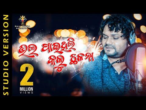Bhala Paithili Kalu Chhalana || Humane Sagar New Sad Song 2019