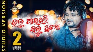 Download Bhala Paithili Kalu Chhalana || Humane Sagar New Sad Song 2019 Mp3 and Videos