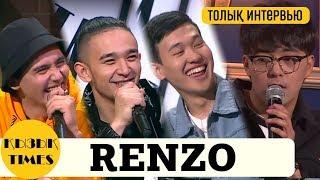 Renzo тобы жаңа топ мүшесі -  Кызык Times
