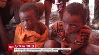 У Конго на шахтах із видобутку кобальту працюють 4-річні діти