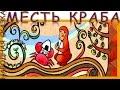 Месть краба Народная сказка Аудиосказка Слушать онлайн mp3