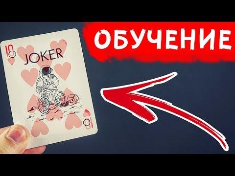 ЛУЧШИЙ КАРТОЧНЫЙ ФОКУС С ДЖОКЕРОМ / ОБУЧЕНИЕ